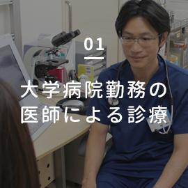 大学病院勤務の医師による診療