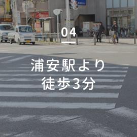 浦安駅より徒歩3分