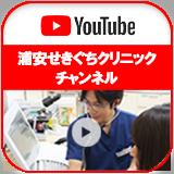 YouTubeせきぐちクリニックチャンネル